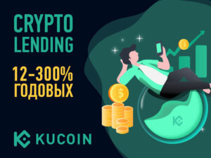 KuCoin Crypto Lending