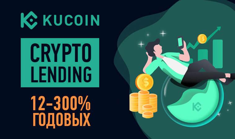 Вклады в KuCoin Crypto Lending под 12-300 процентов в год
