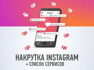 Накрутка Instagram + список сервисов