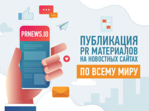 PRNEWS - Публикация PR-материалов на новостных сайтах по всему миру