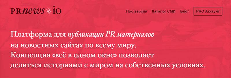 PRNEWS - скрин главной страницы сайта