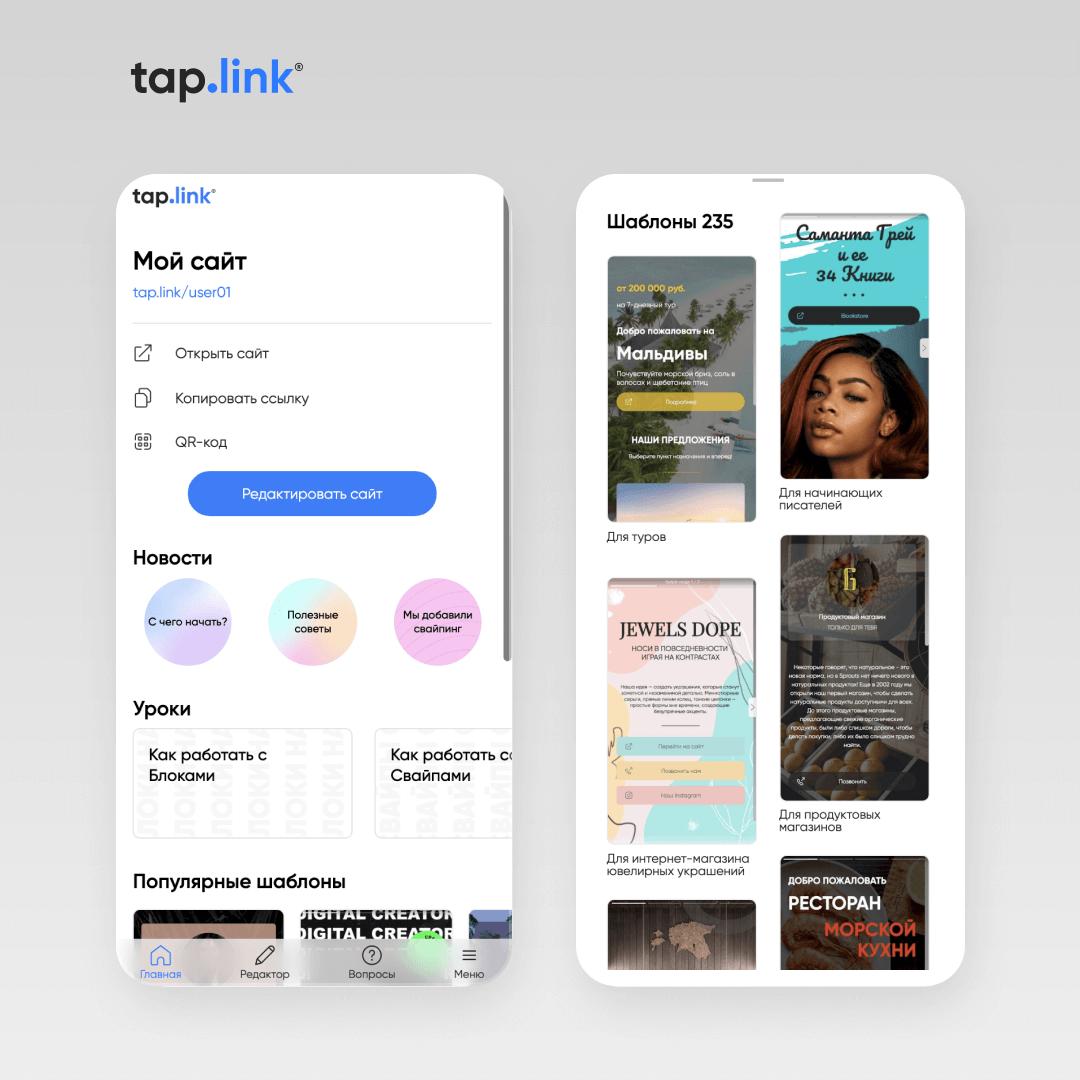tap.link - личный кабинет сервиса и шаблоны