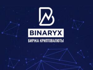 Биржа криптовалюты Binaryx