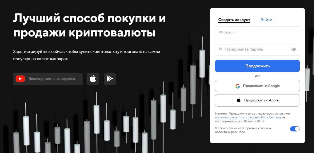 Главная страница сайта биржи Kuna - форма регистрации/авторизации