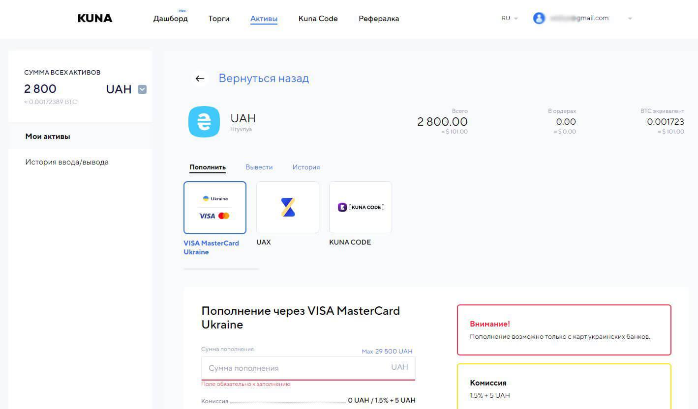 Успешное пополнение баланса криптобиржи Kuna с банковской карты