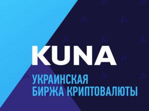 Украинская крипто-биржа Kuna