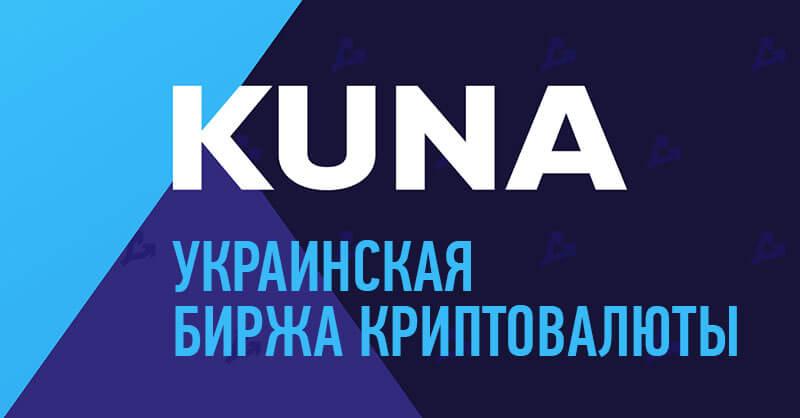 KUNA - украинская биржа криптовалюты